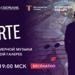 Okko эксклюзивно покажет концерты фестиваля камерной музыки Vivarte