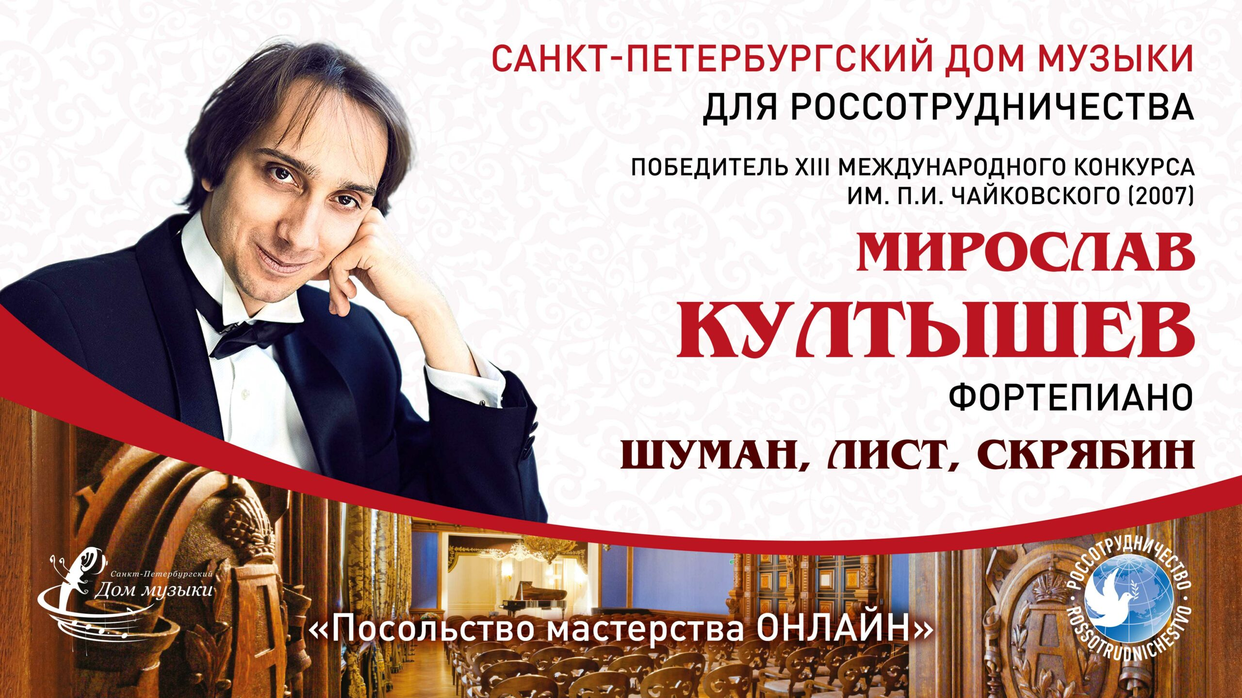 Мирослав Култышев. 10.06.2020