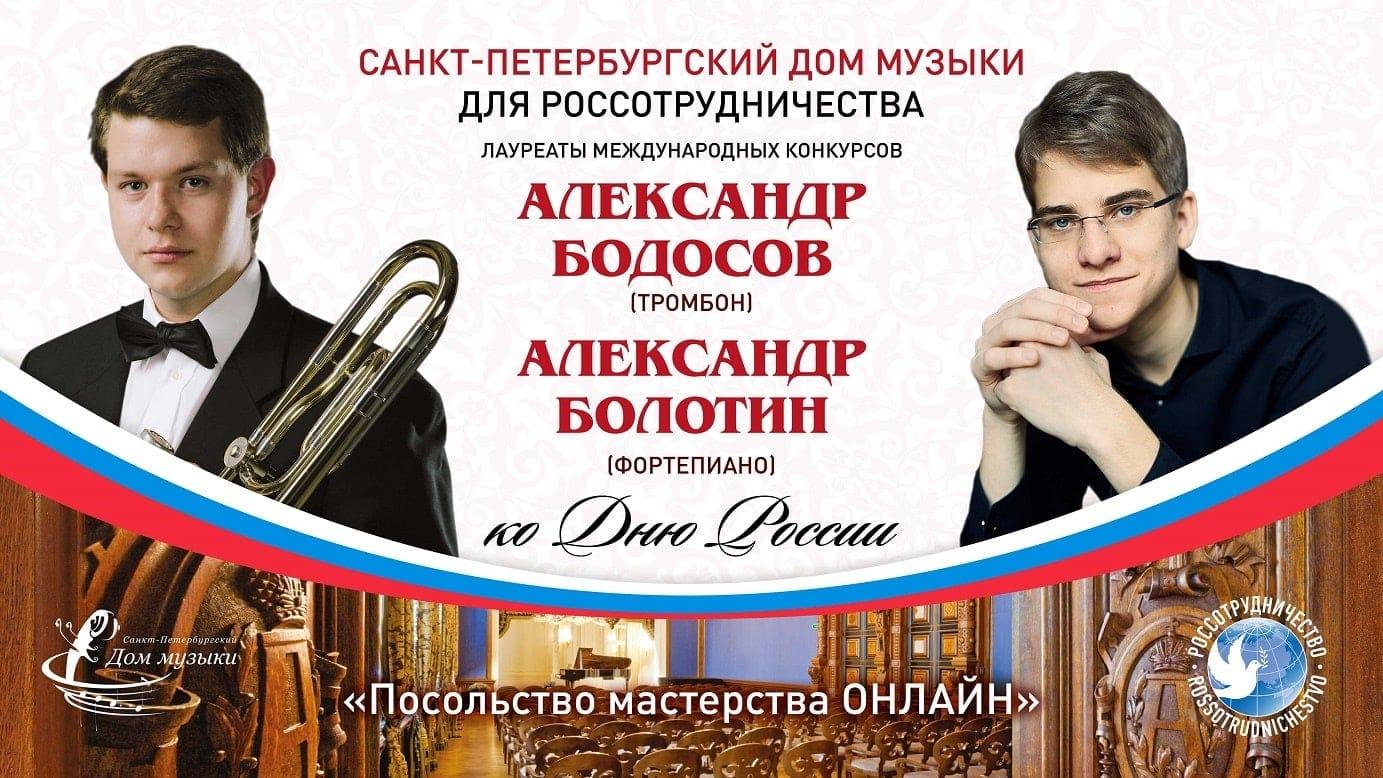 Фортепиано и тромбон в День России