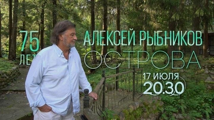 Юбилей Алексея Рыбникова
