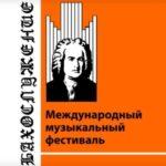 Фестиваль «Бахослужение» стартовал в Калининграде