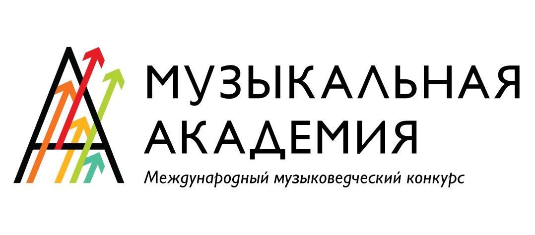 «Музыкальная академия» и Союз композиторов проведут международный музыковедческий конкурс