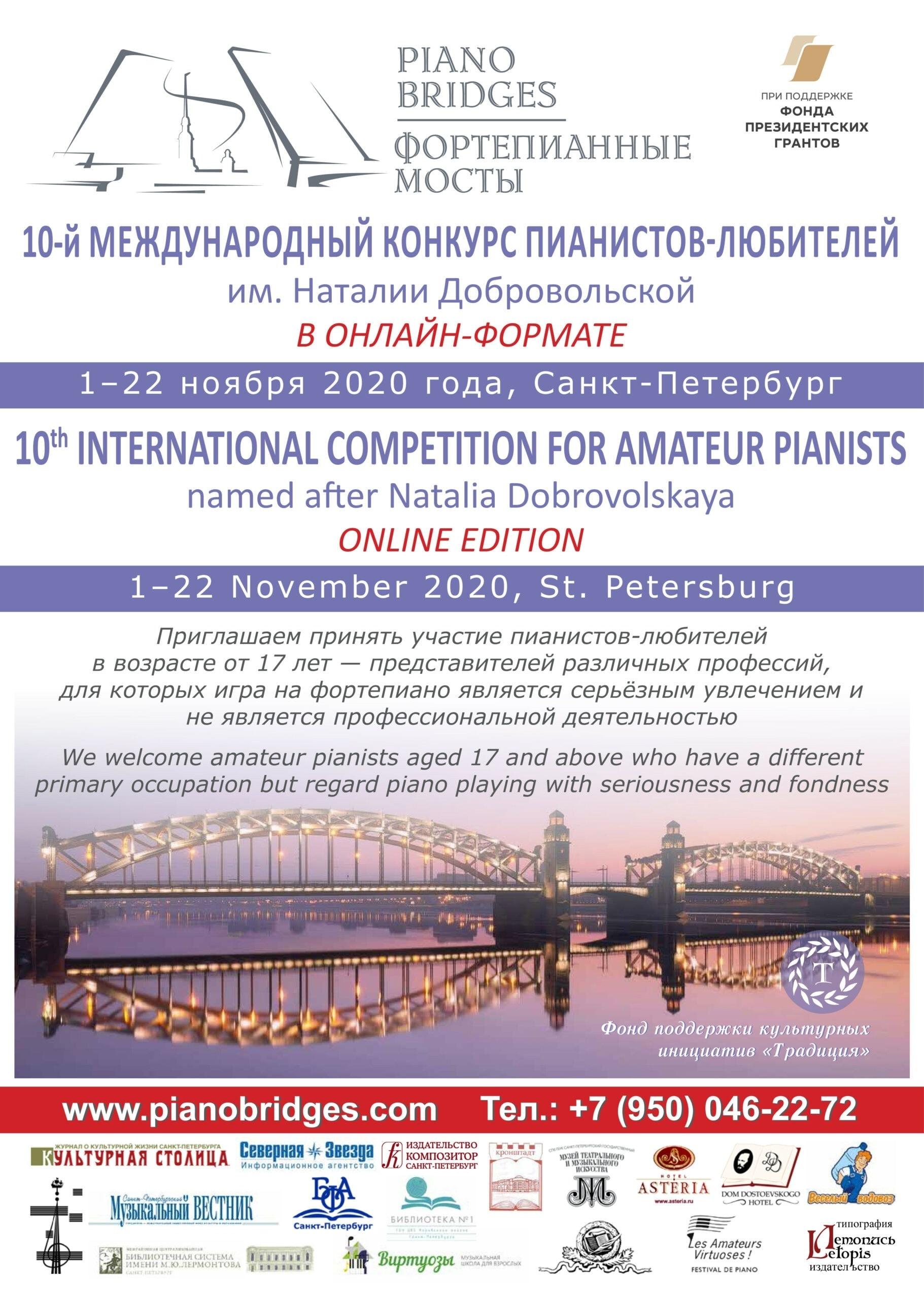 «Фортепианные мосты» – международный конкурс пианистов-любителей