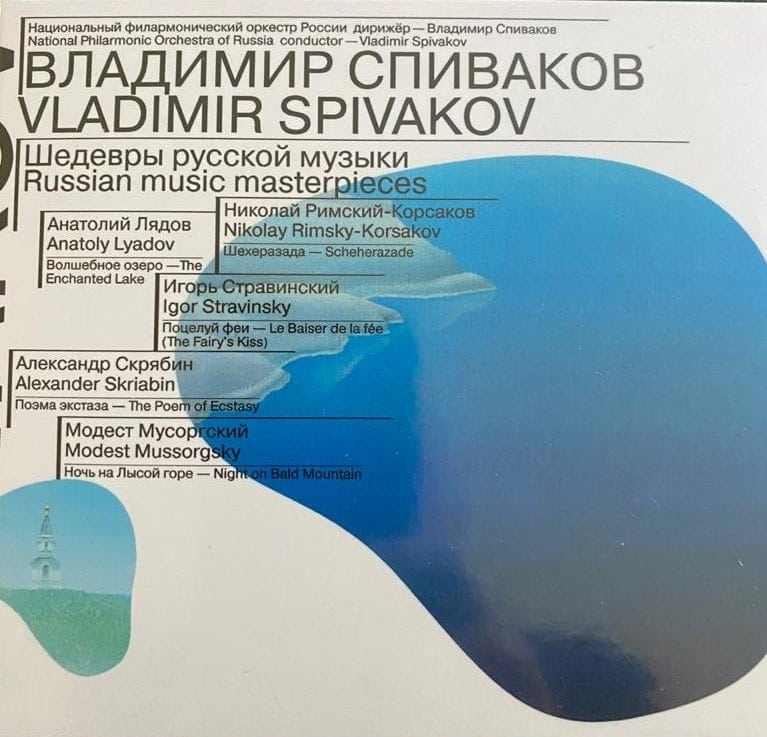 Новое прочтение русской музыки