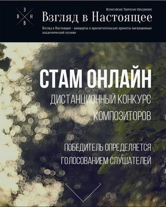 СТАМ-фестиваль впервые проходит в дистанционном формате