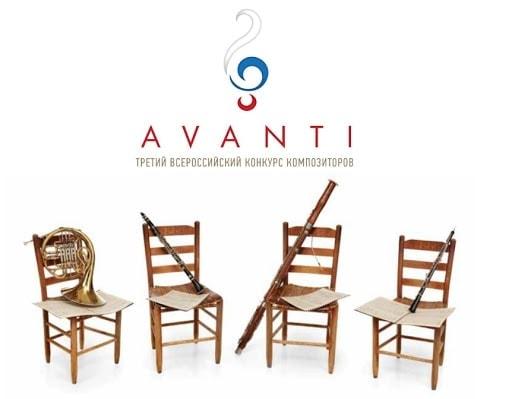 Объявлены имена лауреатов Третьего Всероссийского конкурса AVANTI