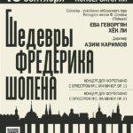 Шедевры Фредерика Шопена