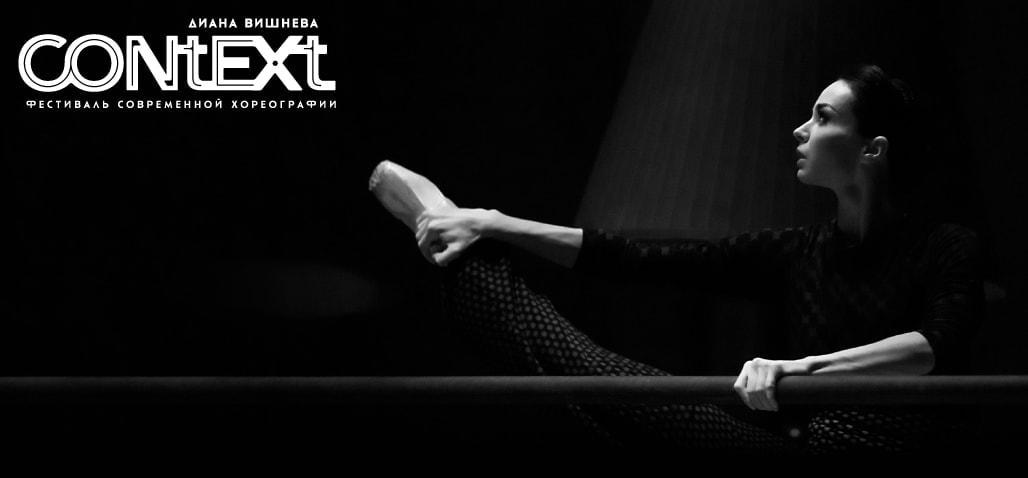 Объявлены финалисты Конкурса хореографов Context. Diana Vishneva