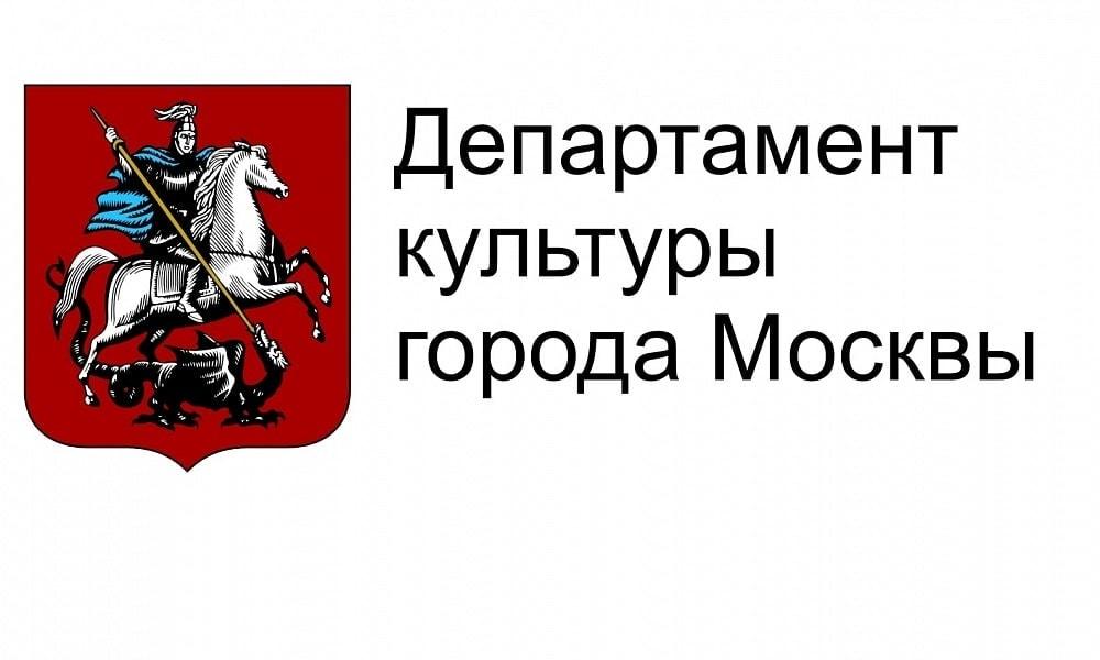 Департамент культуры Москвы