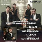 Квартет имени Глинки выступит в Москве в ансамбле с Филиппом Копачевским