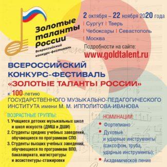 «Золотые таланты России»