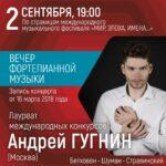 Андрей Гугнин. Онлайн-трансляция