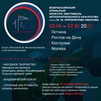 Всероссийский конкурс-фестиваль исполнительского искусства имени М. М. Ипполитова-Иванова