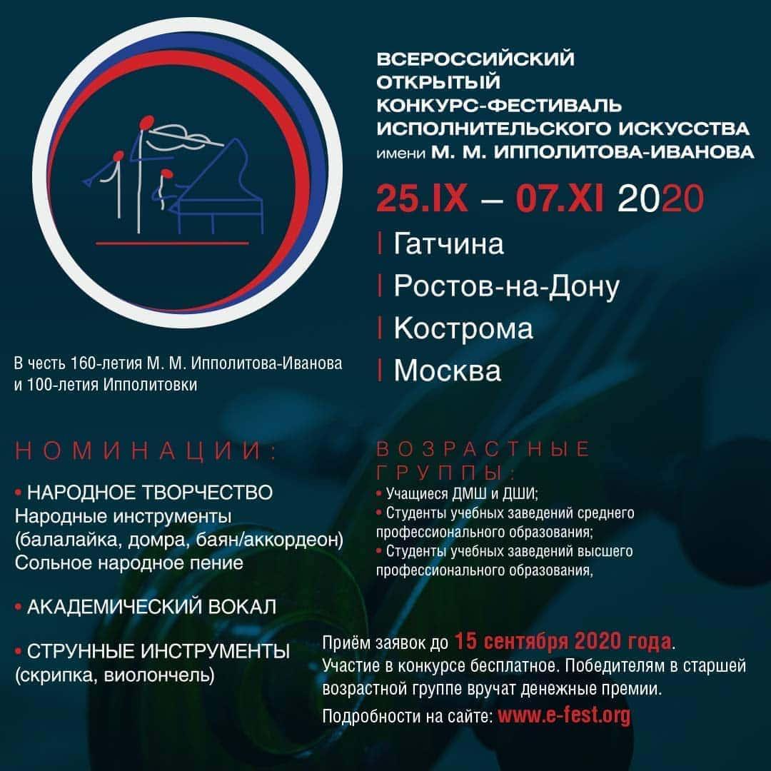 رقابت تمام روسی-جشنواره هنرهای نمایشی به نام M. M. Ippolitov-Ivanov