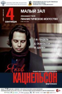 Пианист Яков Кацнельсон выступит в Москве