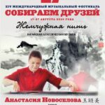 XVI Международный музыкальный фестиваль «Собираем друзей»