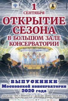 Выпускники 2020 года выступят в Большом зале Московской консерватории