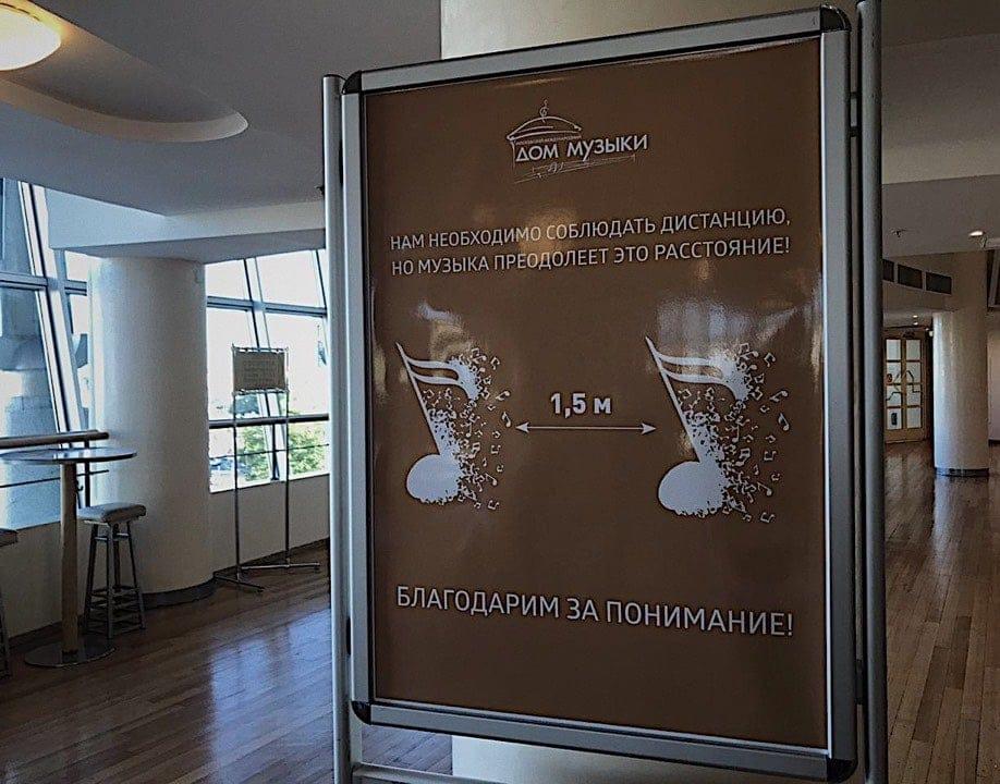 Первые концерты пройдут в Доме музыки с соблюдением всех правил, установленных Роспотребнадзором