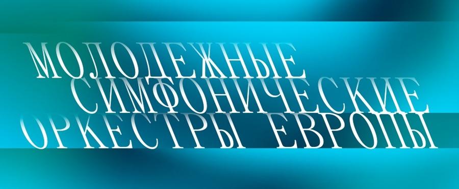 В рубрике «Молодежные симфонические оркестры Европы» в эфире встретятся талантливые музыкальные коллективы