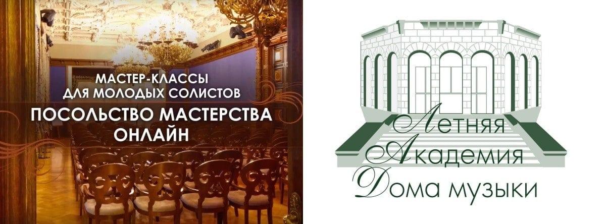 Открытие онлайн-сезона Санкт-Петербургского Дома музыки 2020-2021