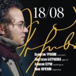 В Концертном зале имени Чайковского прозвучит Октет Шуберта