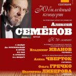 К юбилею Алексея Семёнова