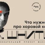 MusicAeterna запускает новый просветительский проект — онлайн-гид к концертам