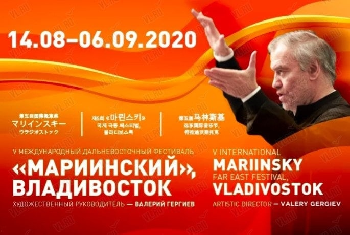Объявлена программа V Международного Дальневосточного фестиваля «Мариинский»