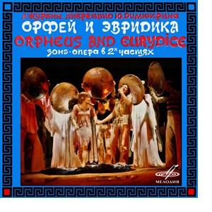 Александр Журбин. «Орфей и Эвридика»
