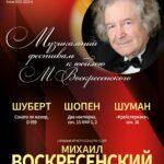 К юбилею Михаила Воскресенского