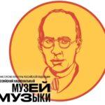 Музей Прокофьева проводит юбилейный Открытый конкурс композиторов«Время Прокофьева»