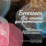 Бетховен: Все сонаты для фортепиано. Татьяна Николаева