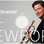 Вадим Эйленкриг представил новый альбом авторской музыки