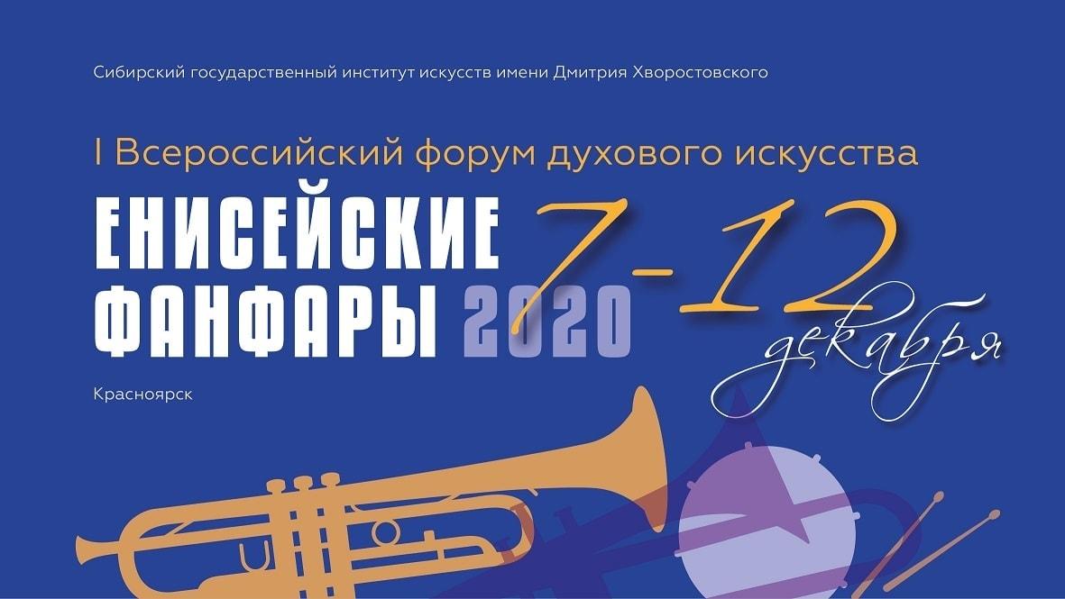 «Енисейские фанфары – 2020»