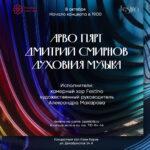Камерный хор «Festino» представит новую программу