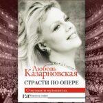 Любовь Казарновская. «Страсти по опере»