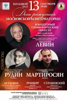 День рождения Московской консерватории