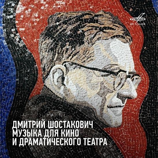 Шостакович. Кино и театр: от Бальзака до Шекспира