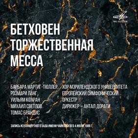 «Мелодия» публикует в цифровом формате историческую фонограмму