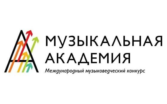 Музыковедческий конкурс «Музыкальная академия»