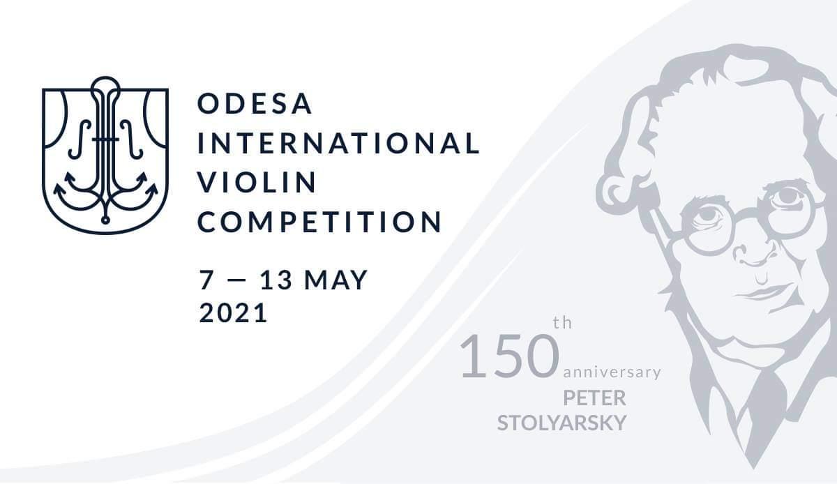 Открыт приём заявок на участие в Одесском международном конкурсе скрипачей