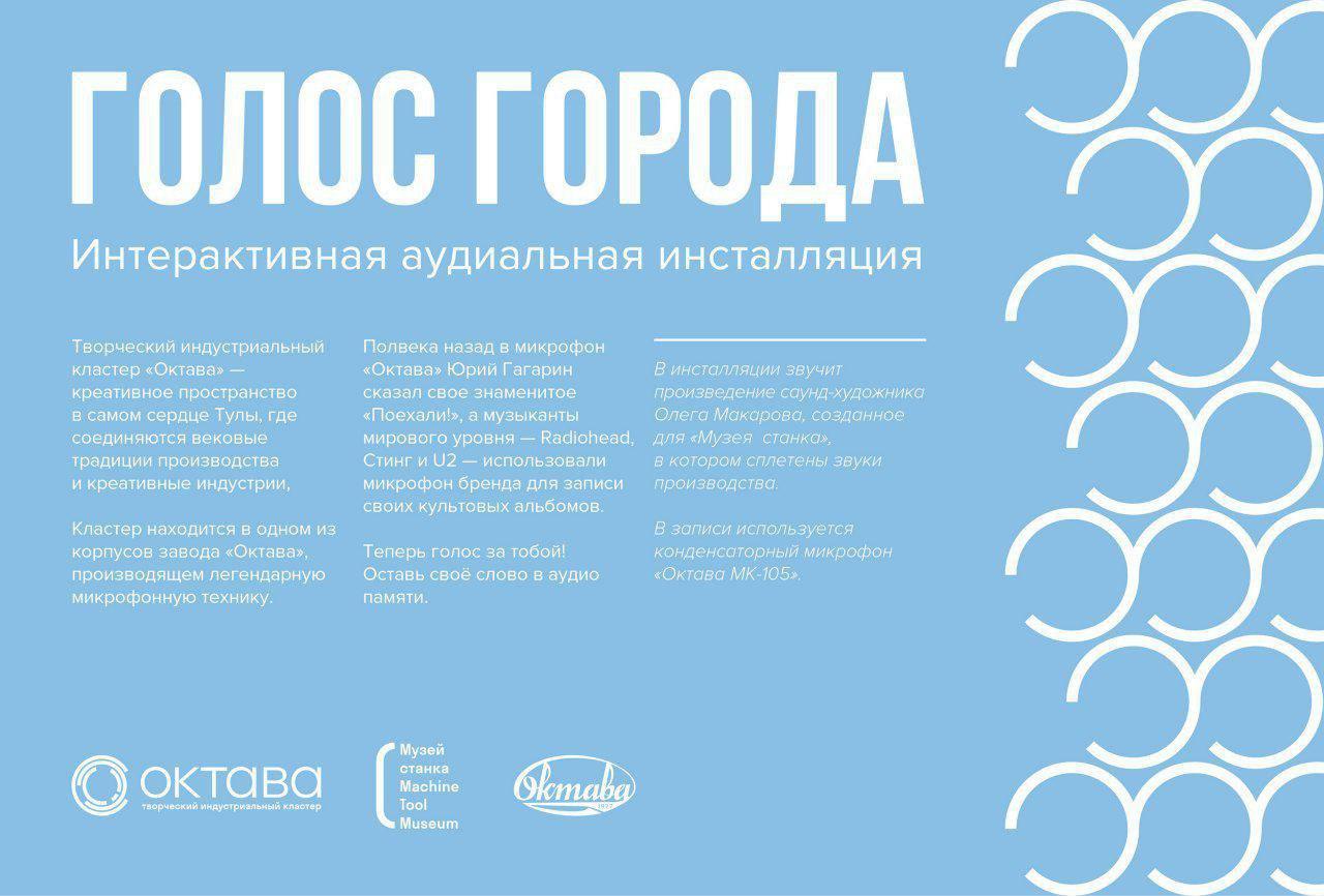 Завод «Октава» принимает участие в «Российской креативной неделе»