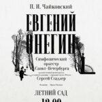"""""""Евгений Онегин"""" в Летнем саду"""