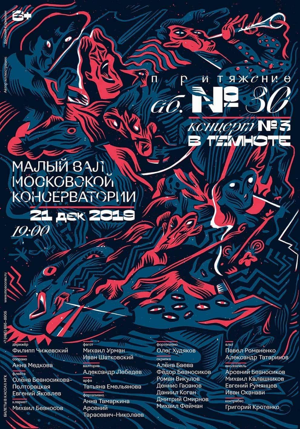 Афиша третьего концерта фестиваля «Притяжение». Дизайнер — Татьяна Казакова, иллюстрация — Василий Кармазин