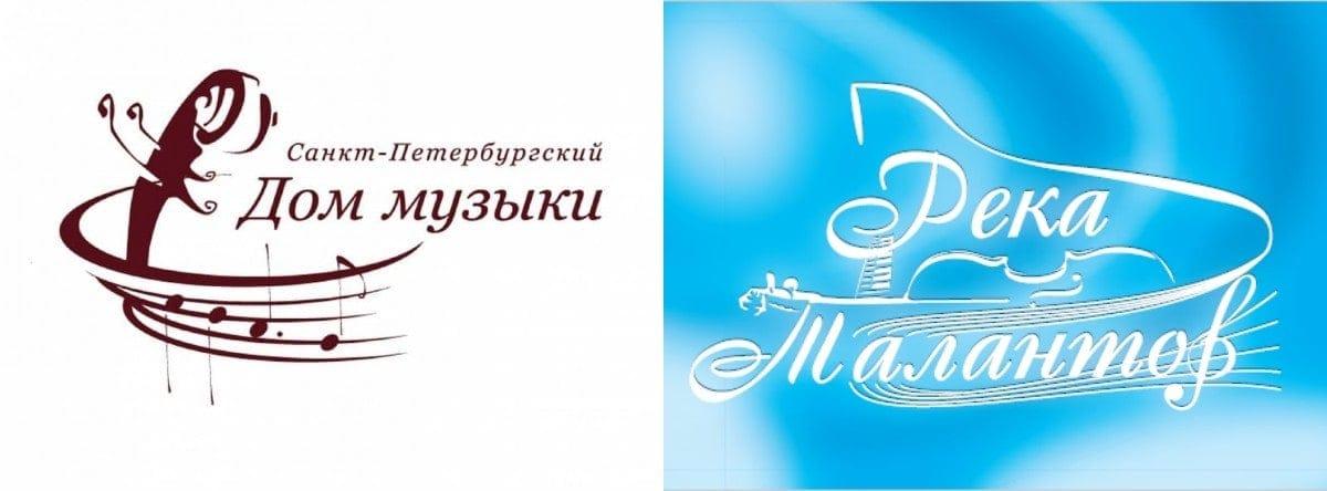 «Река талантов» в 14 раз стартует в Петербургcком Доме музыки