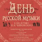 «День Русской музыки» проведут на открытом воздухе