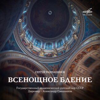 К 130-летию со дня рождения Александра Свешникова. Рахманинов «Всенощное бдение»