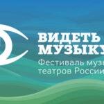 """Фестиваль музыкальных театров России """"Видеть музыку"""""""
