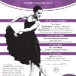 XX Фестиваль классического балета имени Аллы Шелест