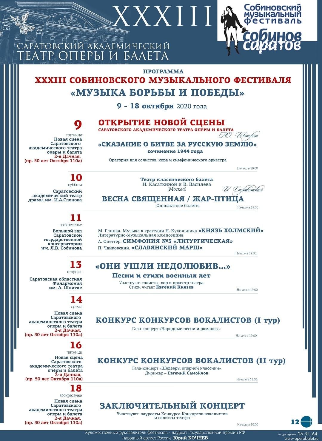 Саратовский театр оперы и балета объявил программу XXXIII Собиновского фестиваля